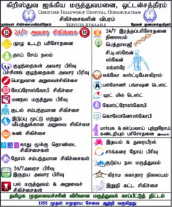 Various Services Provided-(Tamil)